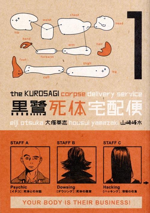 http://www.narbonic.com/kurosagi_cover.jpg